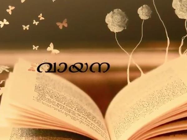 വായന-വിശ്വചരിത്രാവലോകം