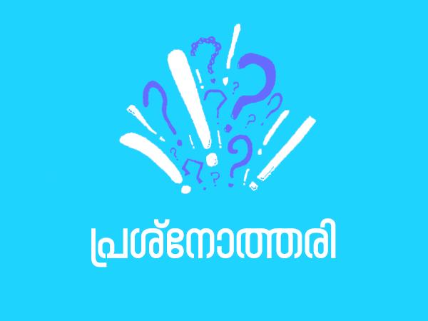 പ്രശ്നോത്തരി