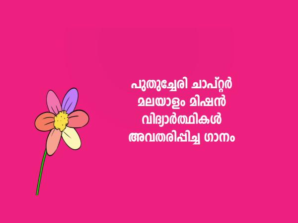 ഒന്നായ് നാം